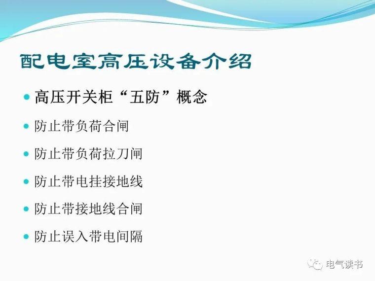 10kV配电设备详解(超经典)_9