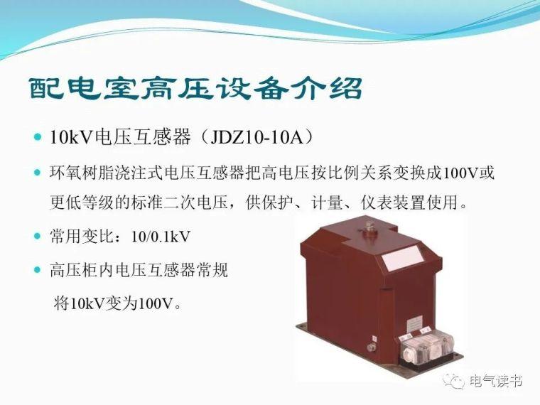 10kV配电设备详解(超经典)_25