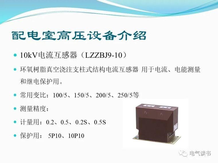 10kV配电设备详解(超经典)_24