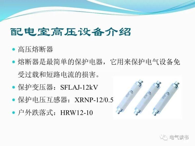 10kV配电设备详解(超经典)_28
