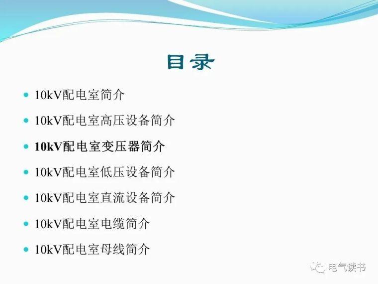 10kV配电设备详解(超经典)_34