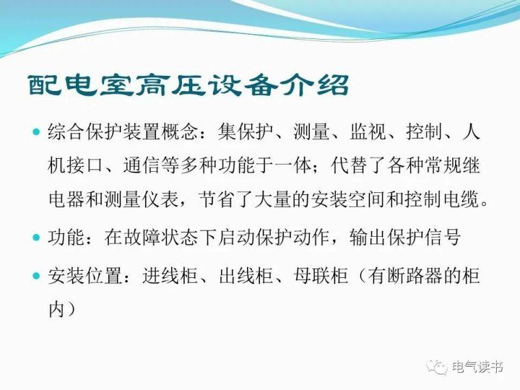 10kV配电设备详解(超经典)_31
