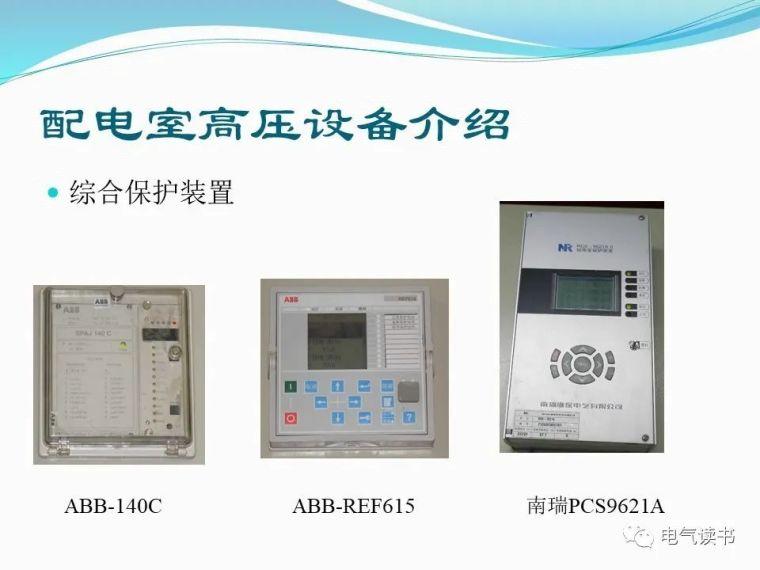 10kV配电设备详解(超经典)_30