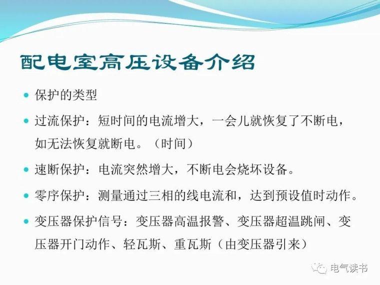 10kV配电设备详解(超经典)_32