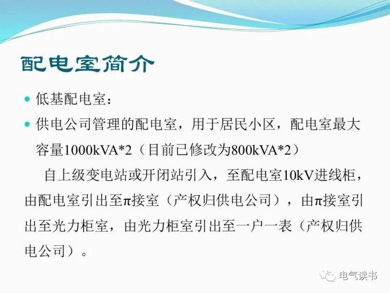 10kV配电设备详解(超经典)_3