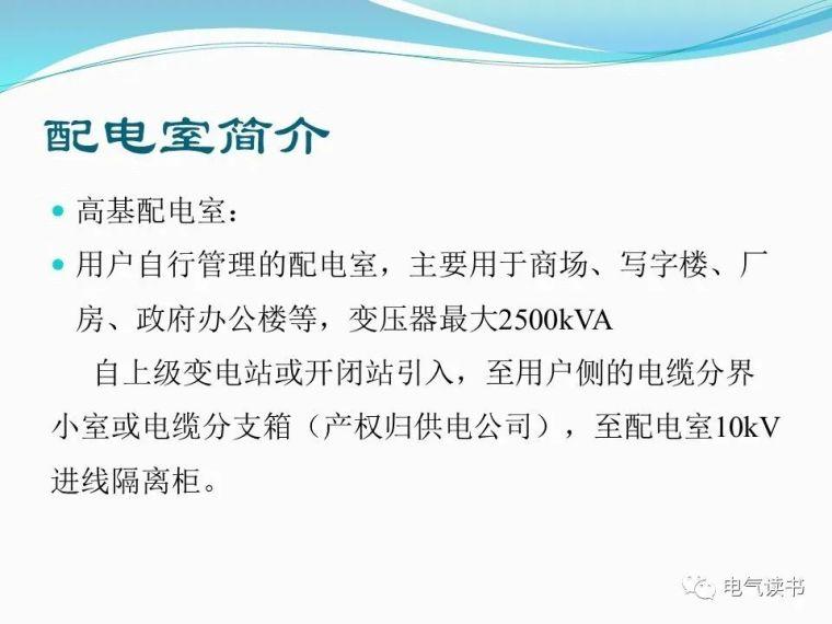 10kV配电设备详解(超经典)_2