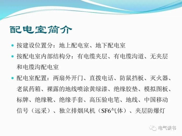 10kV配电设备详解(超经典)_5