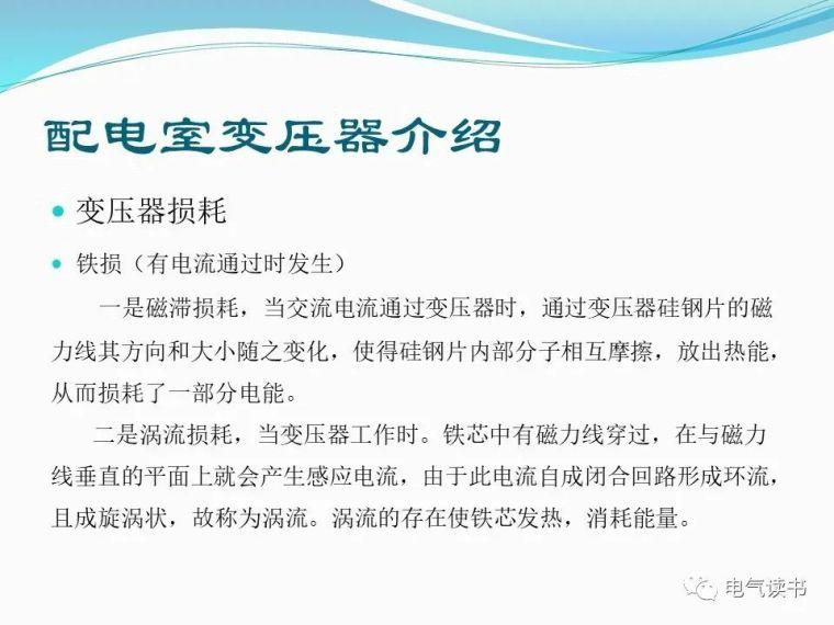 10kV配电设备详解(超经典)_42