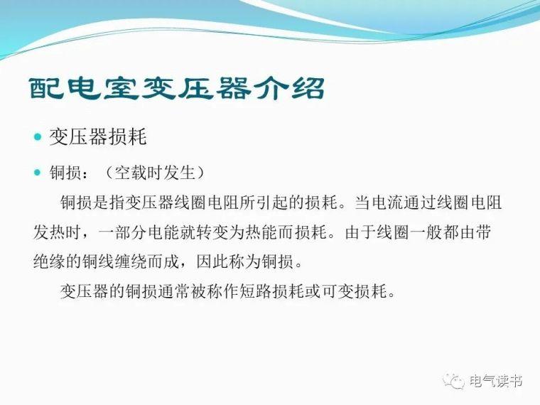 10kV配电设备详解(超经典)_41