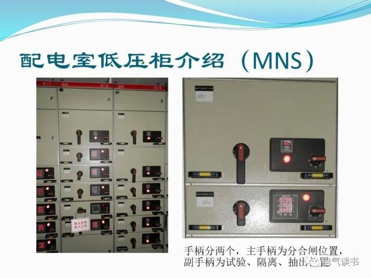 10kV配电设备详解(超经典)_49