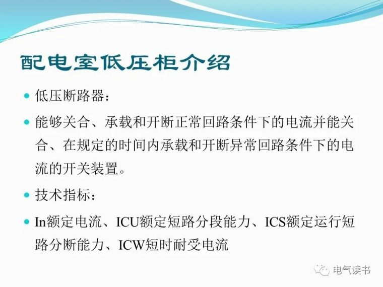 10kV配电设备详解(超经典)_55