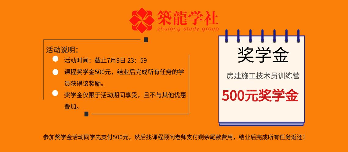 筑龙学社500奖学金计划。规定时间内完成规定所有任务即可获得,500元现金返还。
