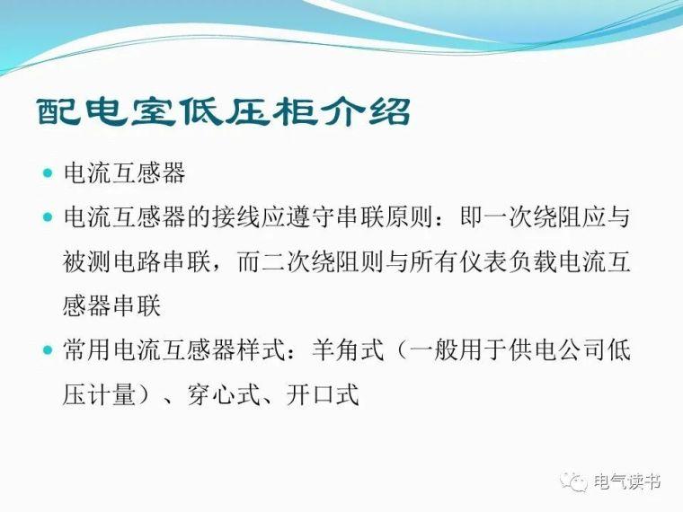 10kV配电设备详解(超经典)_61