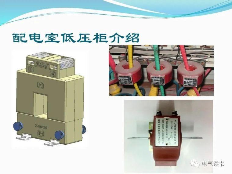 10kV配电设备详解(超经典)_62