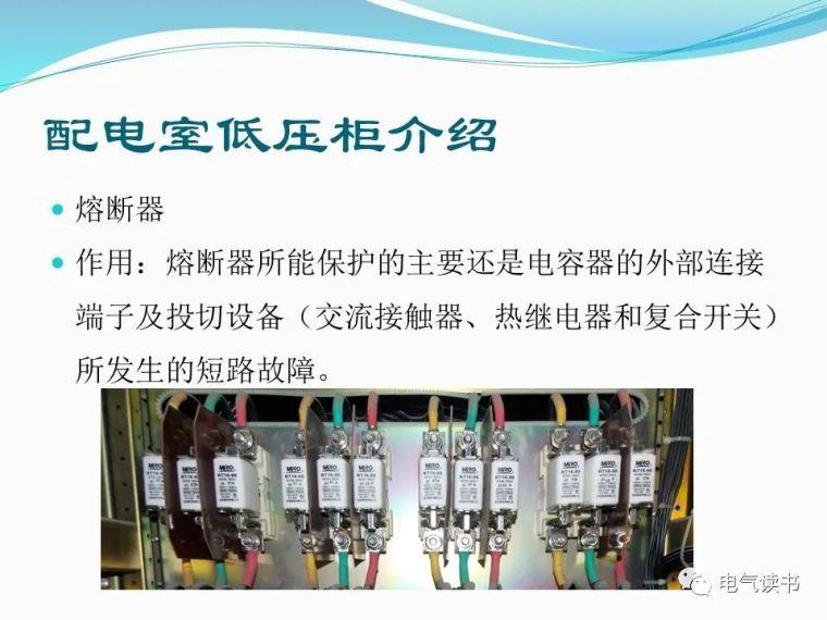 10kV配电设备详解(超经典)_66