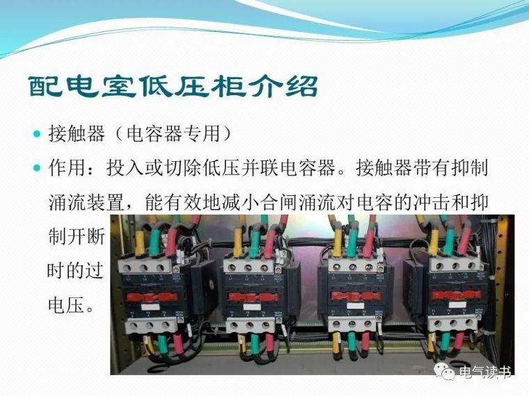 10kV配电设备详解(超经典)_67