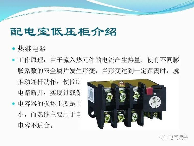 10kV配电设备详解(超经典)_68