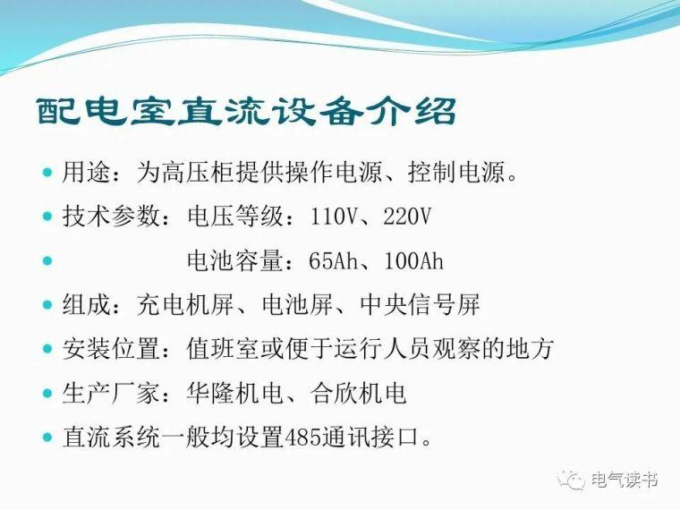 10kV配电设备详解(超经典)_72