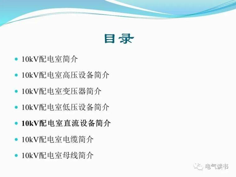 10kV配电设备详解(超经典)_71