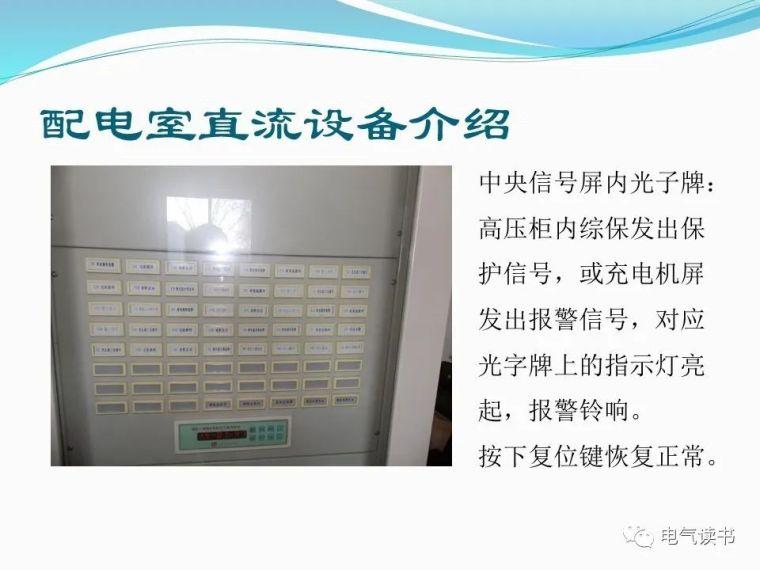 10kV配电设备详解(超经典)_76