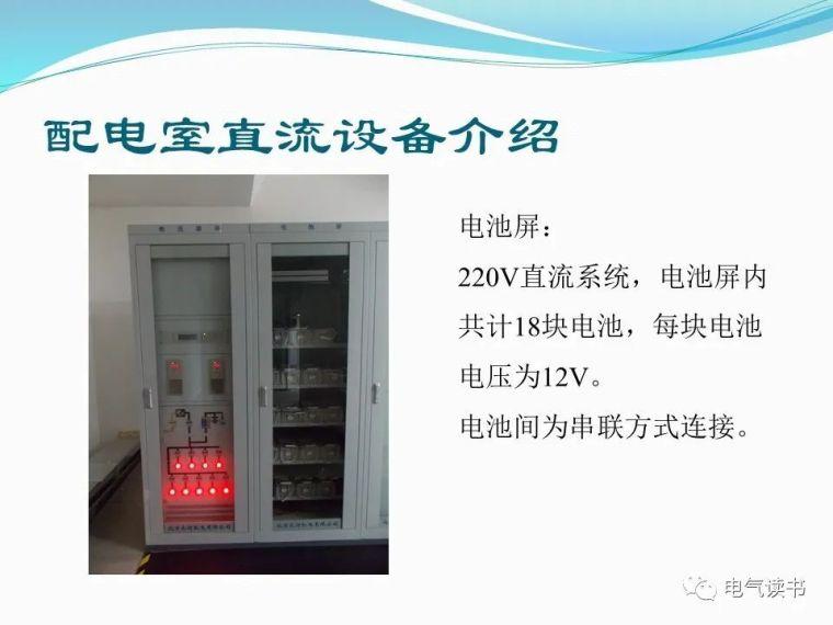 10kV配电设备详解(超经典)_75