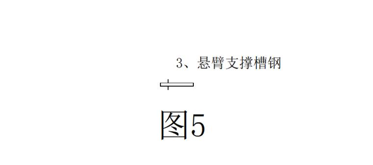 06 悬臂槽钢结构示意图