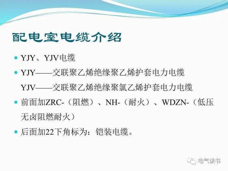 10kV配电设备详解(超经典)_78