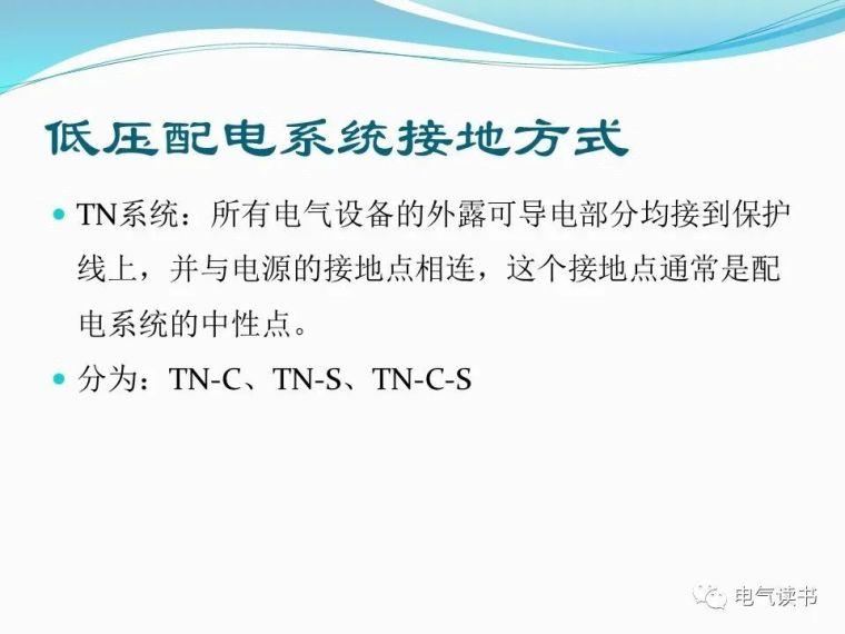 10kV配电设备详解(超经典)_87