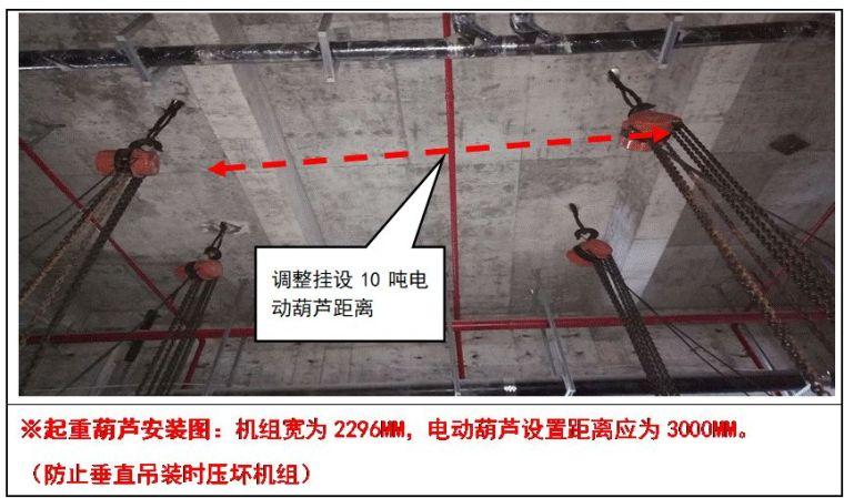 空调设备吊装方案[文字版]_9