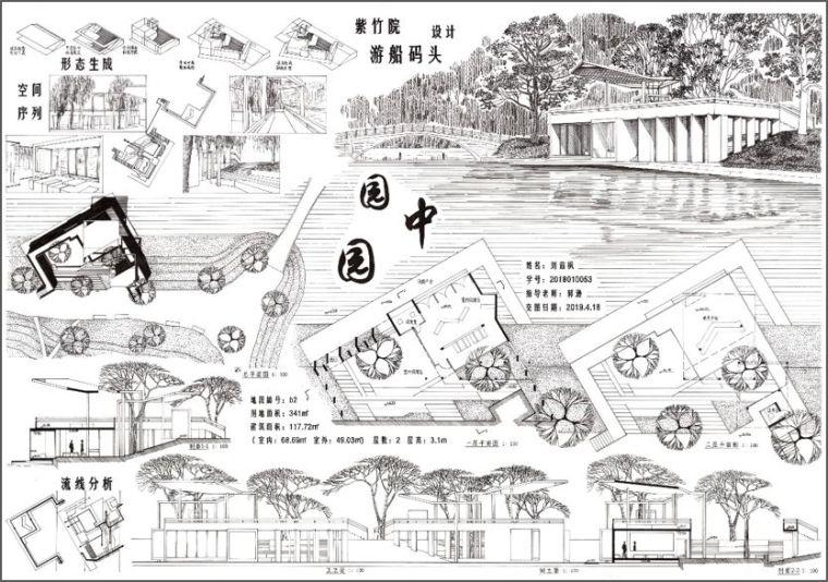 清华大学建筑学院2020级小品建筑设计_3