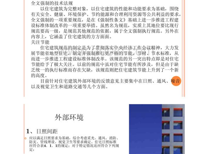 住宅建筑设计规范分析1