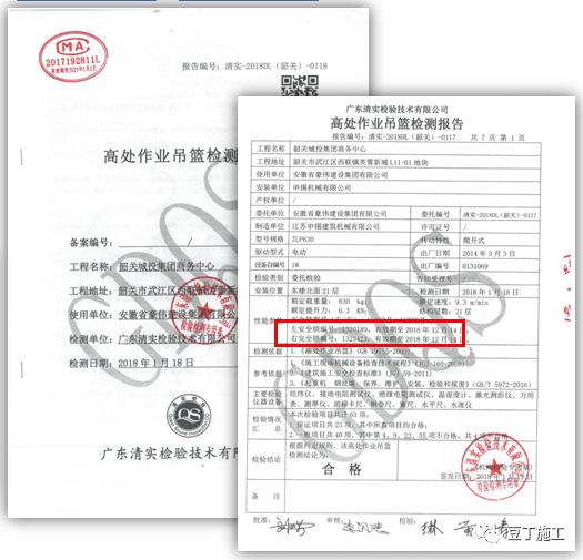 学习!吊篮施工安全技术管理交流及动画演示_26