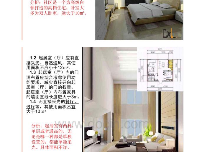 住宅建筑设计规范分析4