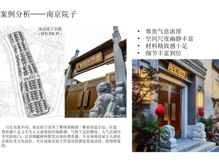 案例分析——南京院子