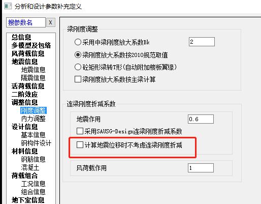 新旧版位移计算结果不同,是软件算错了吗?_7