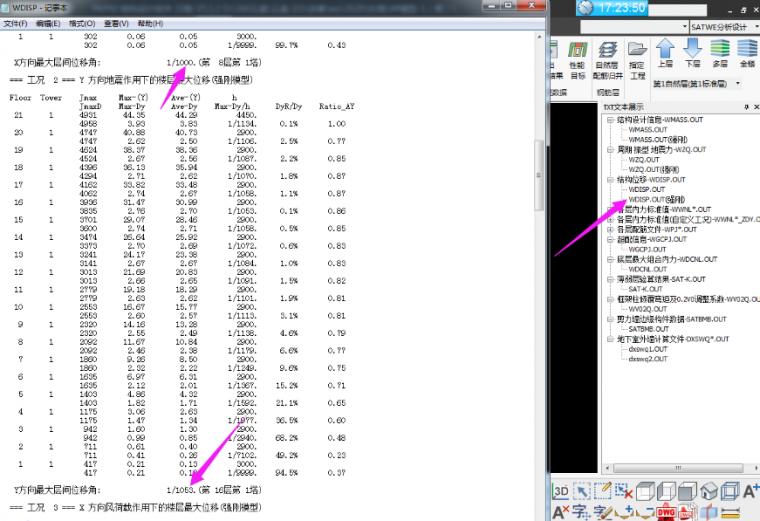 新旧版位移计算结果不同,是软件算错了吗?_6