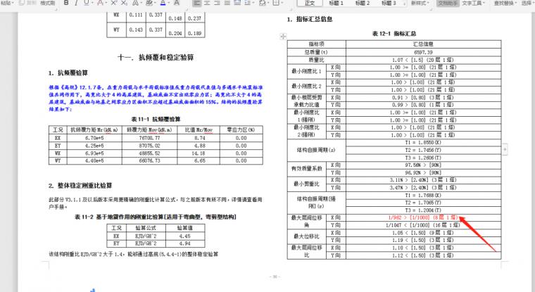 新旧版位移计算结果不同,是软件算错了吗?_5