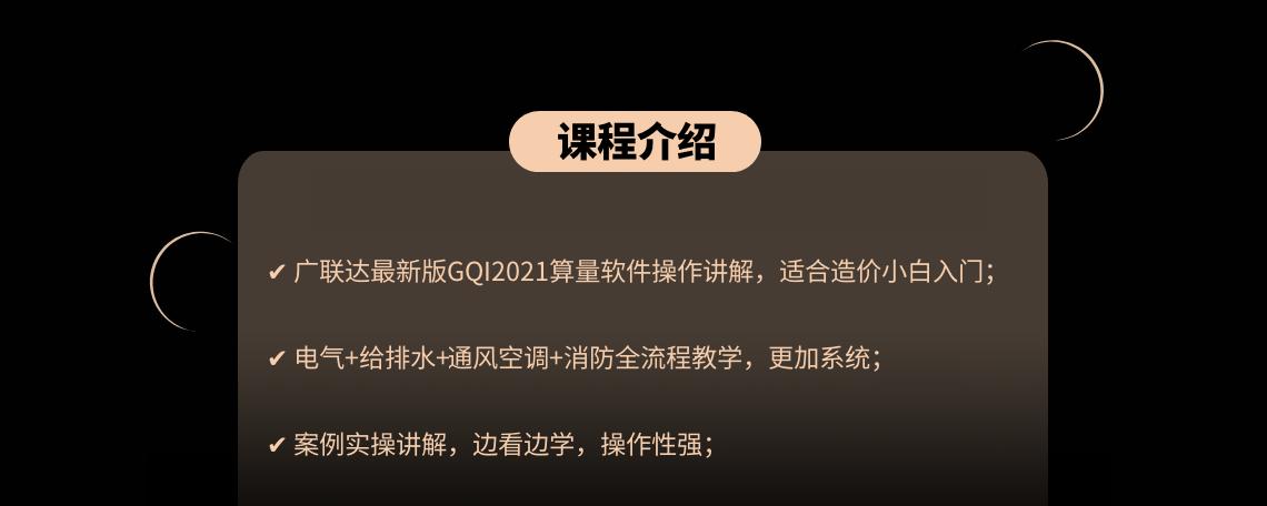 广联达最新版GQI2021算量软件操作讲解,适合零基础小白入门;  电气+给排水+通风空调+消防全流程教学,更加系统;  案例实操讲解,边看边学,操作性强;