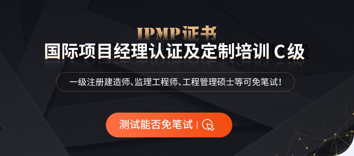 IPMP国际项目经理认证是由位于瑞士的由全球范围内的70多个成员国组成的国际项目管理协会IPMA在中国颁发的认证证书,IPMP综合考核项目管理人员的知识(通过笔试)、技能和经验(通过面试)三方面的能力。