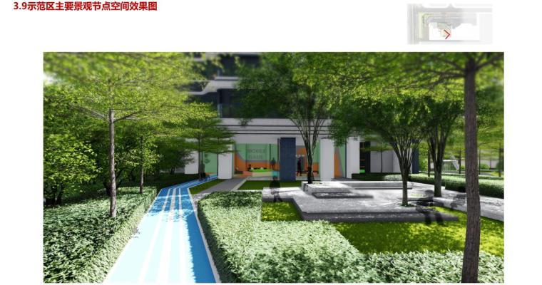 示范区主要景观节点空间效果图4