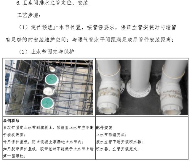 卫生间排水立管定位、安装
