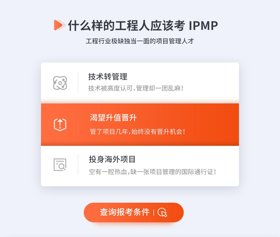国际项目经理资质认证(IPMP)是国际项目管理协会(IPMA)在全球推行的四级项目管理专业资质认证体系的总称。是国际公认全球唯一有ICB能力认证标准、高含金量项目经理国际权威认证。