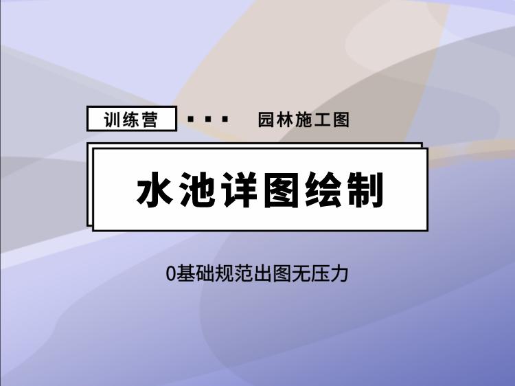 【周三开班】0基础规范出图
