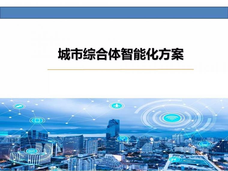 某城市综合体智能化弱电系统设计方案[完整]_1