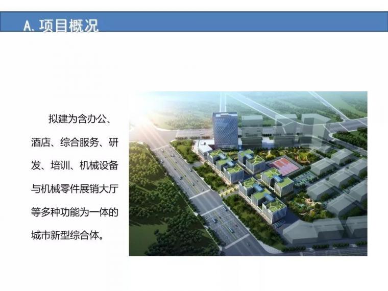 某城市综合体智能化弱电系统设计方案[完整]_4