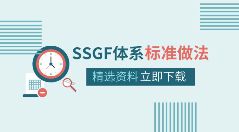 结构混凝土标准做法资料下载-21套名企SSGF体系标准做法资料合集