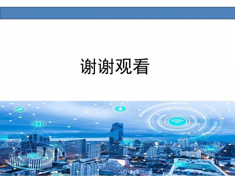 某城市综合体智能化弱电系统设计方案[完整]_42