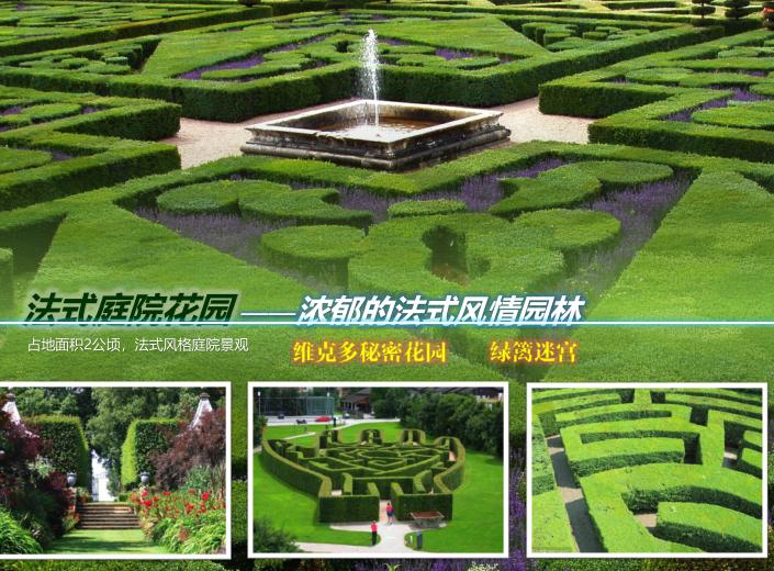 法式庭院花园