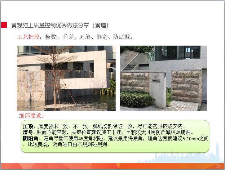 园林景观工程施工管理培训(图文并茂)-景观施工质量控制优秀做法分享(景墙)