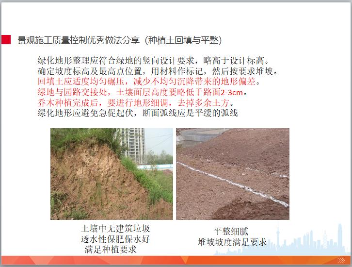 园林景观工程施工管理培训(图文并茂)-景观施工质量控制优秀做法分享(种植土回填与平整)